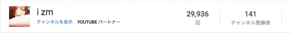 youtube初めて9ヶ月!たった10個の動画で3万再生数突破!