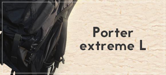 お洒落な旅行用リュックはポーターのエクストリームLが超オススメ!