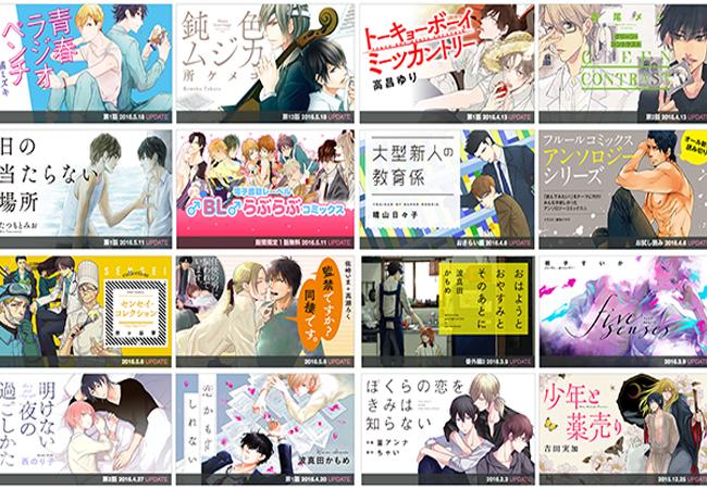 今すぐ読める!全て無料のBL漫画サイト7選まとめ!
