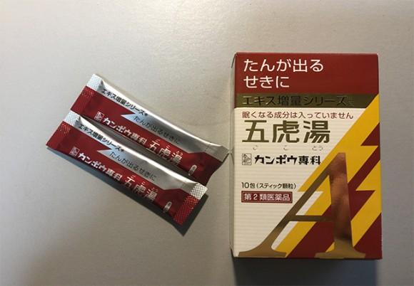 咳喘息をたった7日で自力で治した方法がコチラ!
