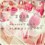2016年版!amazonで人気のオススメBL漫画10選!