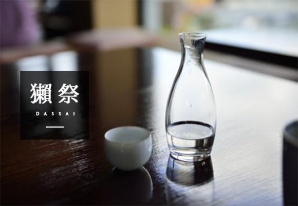 """超美味しい!"""" 獺祭 """" 売れ筋人気ランキングまとめ!"""