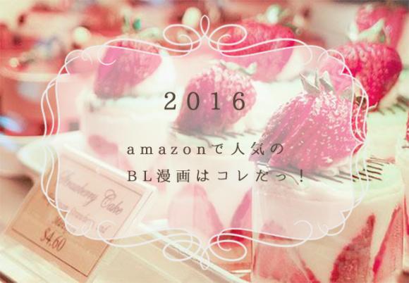 2016年版!amazonで人気のBL漫画はコレだっ!全10選!