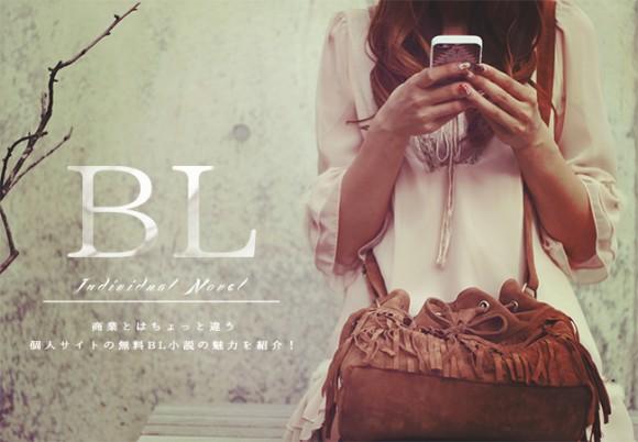 クオリティ高すぎっ!魅力的な個人のBL小説サイト10選!