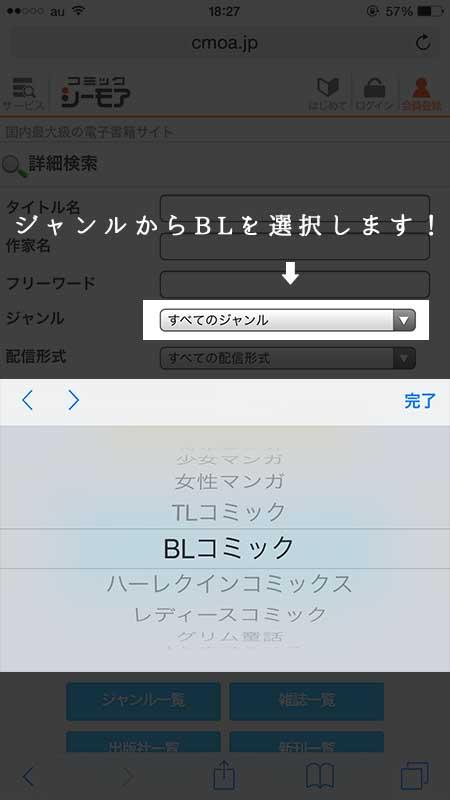 何コレやばっ!?有料BL漫画サイトは〇〇が良い理由!!