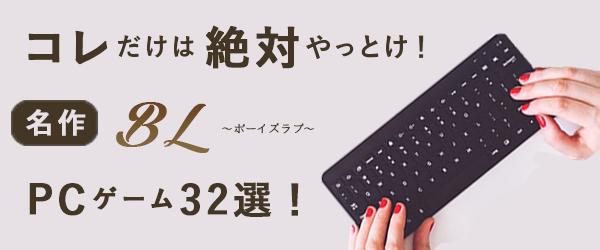 """絶対やるべき!人気のオススメ """" BL """" PCゲーム32選!【名作】"""