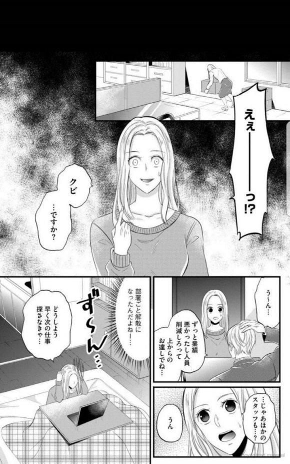 コレだけは読んどけ!絶対にオススメしたいTL漫画14選!
