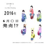 6月XX日!フチ子×おそ松さんガチャの発売日決定!