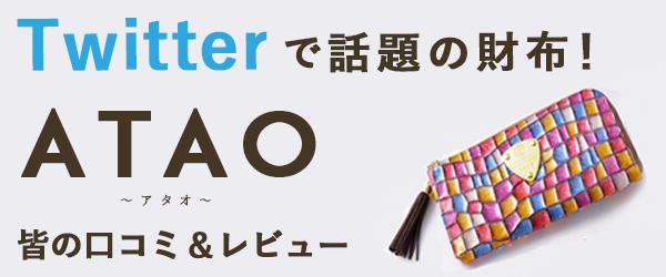 """話題のATAO"""" Limo長財布 """"皆の口コミ&レビュー!"""