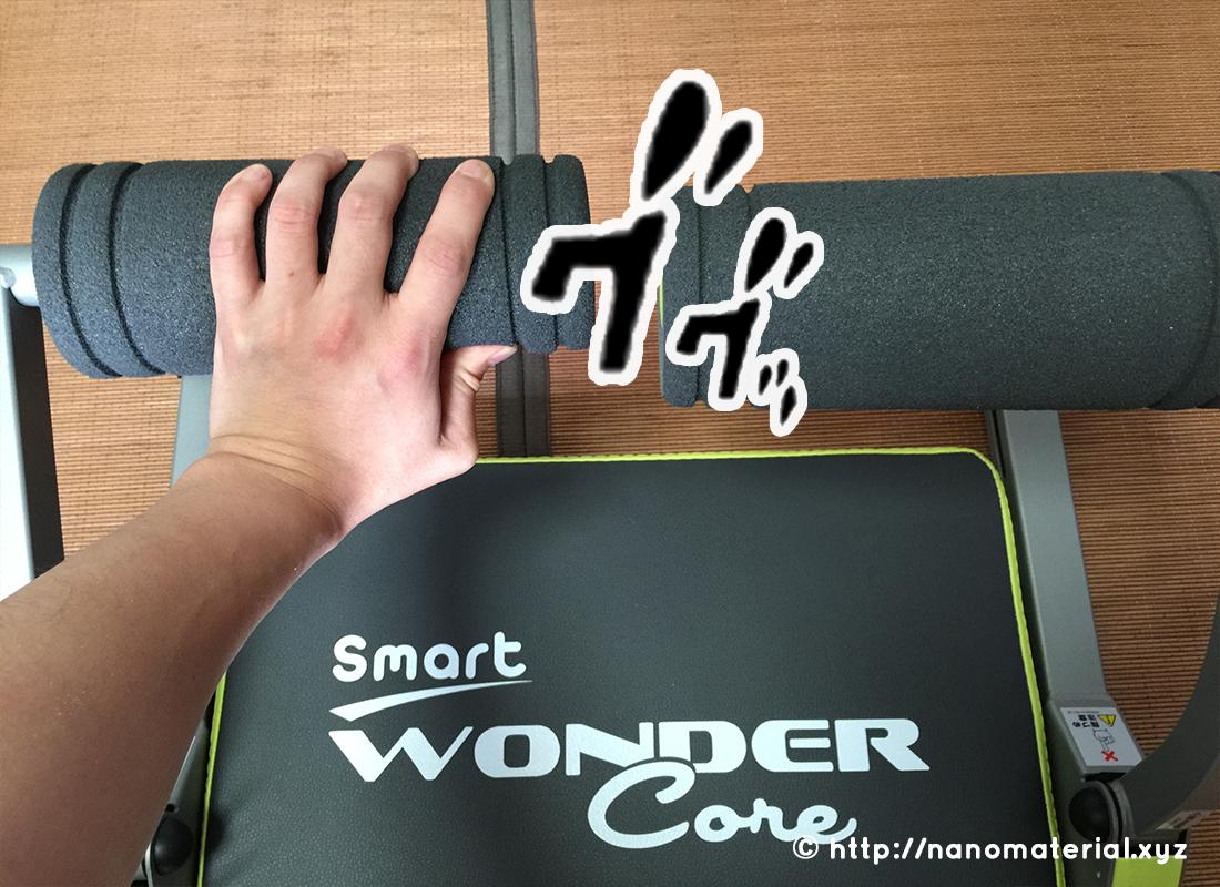 こ...これは女性向けだ!wondercore smart買ったので効果レビュー!