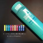 高校生が選んだ!シーブリーズの人気の色(香り)ランキングTOP5!