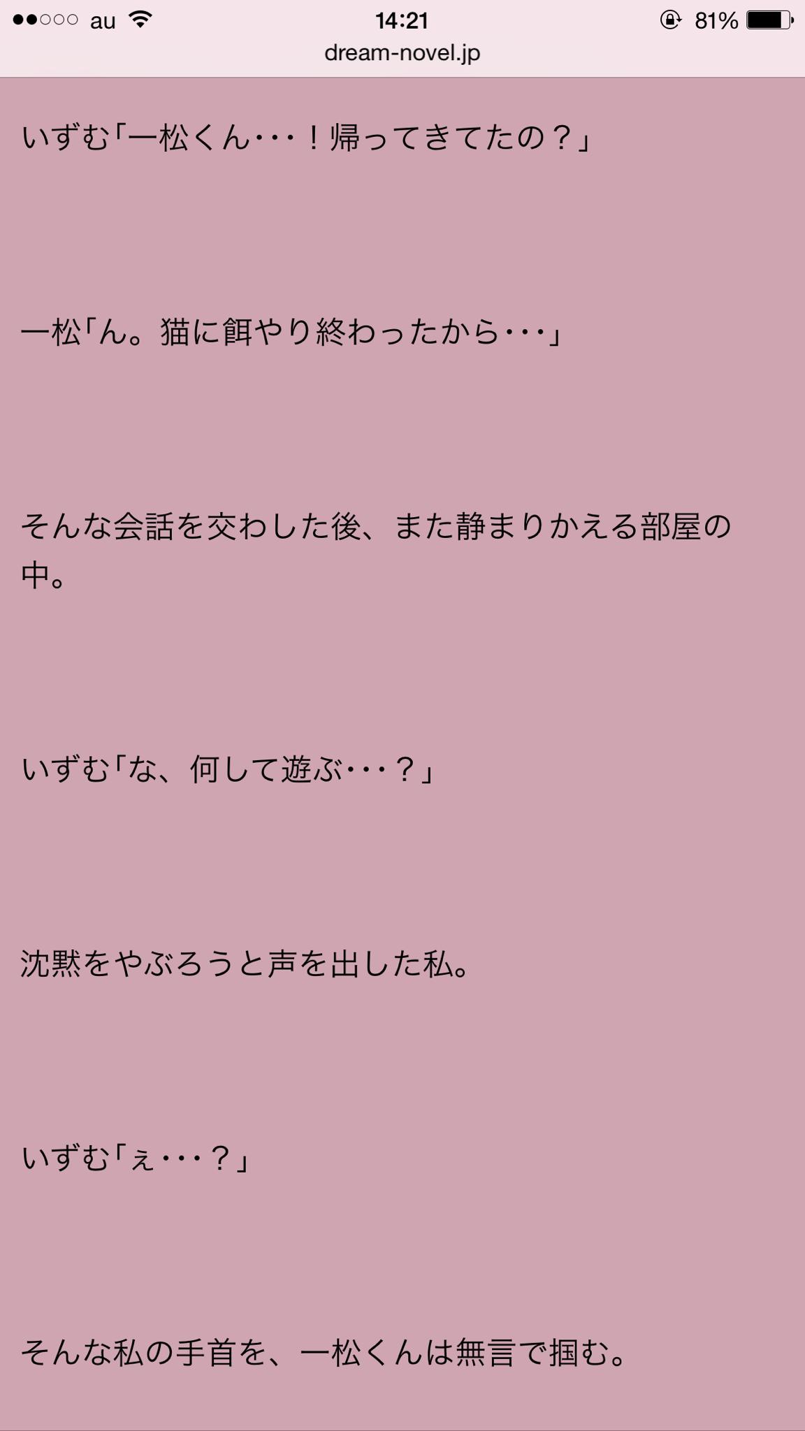 夢小説でおそ松同人の主人公なれるサービスが話題に!!