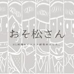 【腐&BL限定】おそ松さんのBL画像&イラストまとめ!