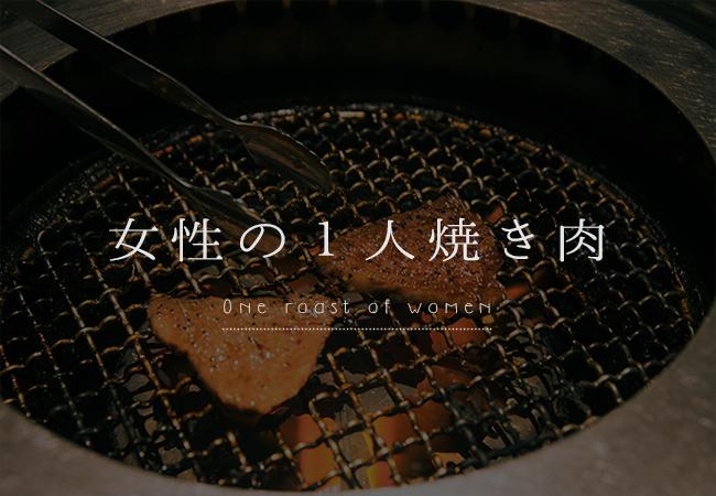 女性の一人焼き肉の正しい方法を教える。