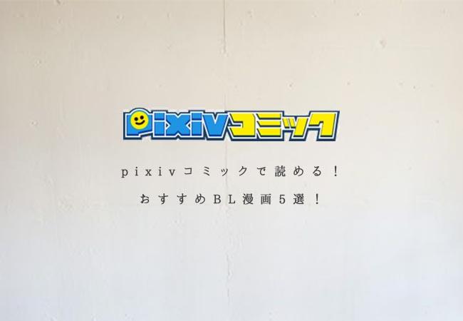 pixivコミックで読める!おすすめBL漫画5選!