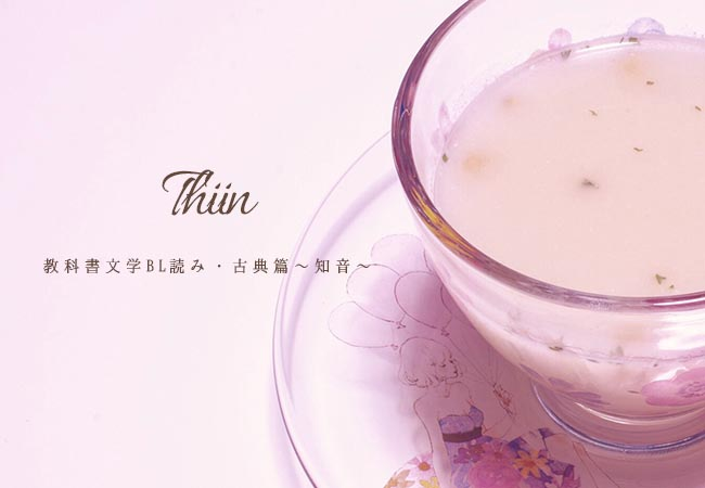 教科書文学BⅬ読み・古典篇~知音~