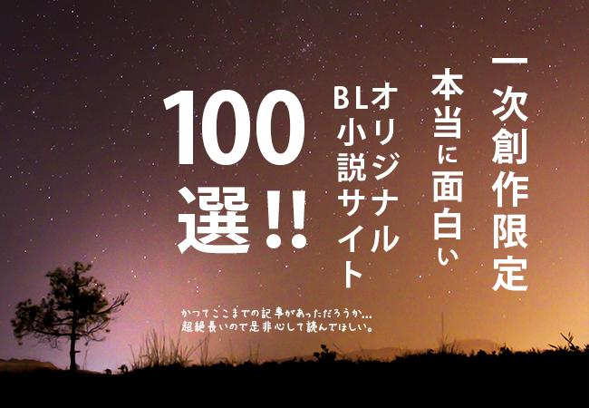 一次創作限定!本当に面白いオリジナルBL小説サイト100選!【おすすめ】