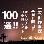 一次創作限定!本当に面白いオリジナルBL小説サイト100選!