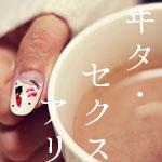 【ボーイズラブ】教科書文学をBⅬ読み♡・森鴎外~ヰタ・セクスアリス~