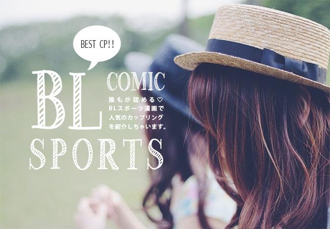 誰もが認める♡BLスポーツ漫画の人気カップリング!///