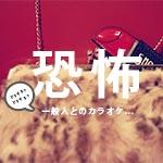 【オタバレ回避】一般人とカラオケ…何を歌えばいいのか教えて!?