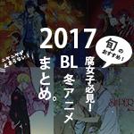 【腐女子必見!】2017オススメBL冬アニメまとめ!