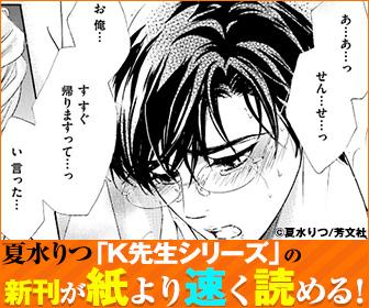 natsumizuritsu_k_336x280