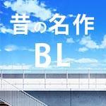 懐かしい超昔の名作BLゲームを紹介!こんなの知ってた?