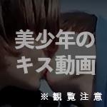これ知ってる?少年同士のキス動画が美しすぎてヤバいんだが!