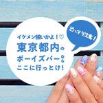 ボーイズバーに行きたい!都内でおすすめの店はココだ!渋谷・新宿