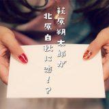 文豪BL連載ー萩原朔太郎が北原白秋に恋!?現存する手紙を探ってみた。