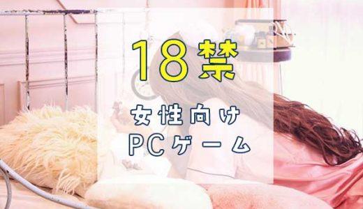 PC/18禁限定!恋愛乙女ゲームおすすめ名作50選!