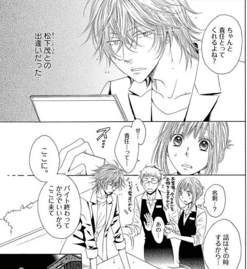 真敷ひさめ『エロとマニアとオモチャと愛情』ー感想・あらすじ・ネタバレ!