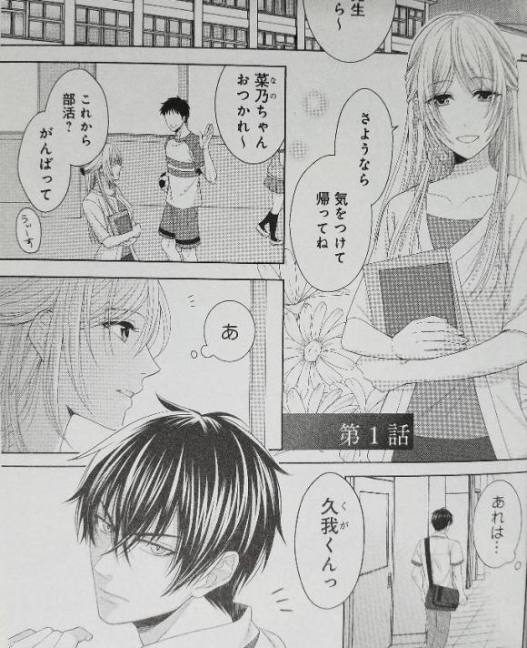 虎井シグマ『お見合い相手は教え子、強気な、問題児。』ー感想・あらすじ・ネタバレ!