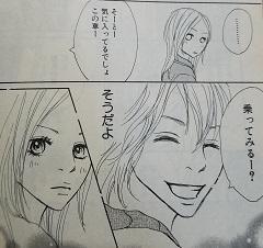 羽田伊吹『恋せよ乙女!』ー感想・あらすじ・ネタバレ!
