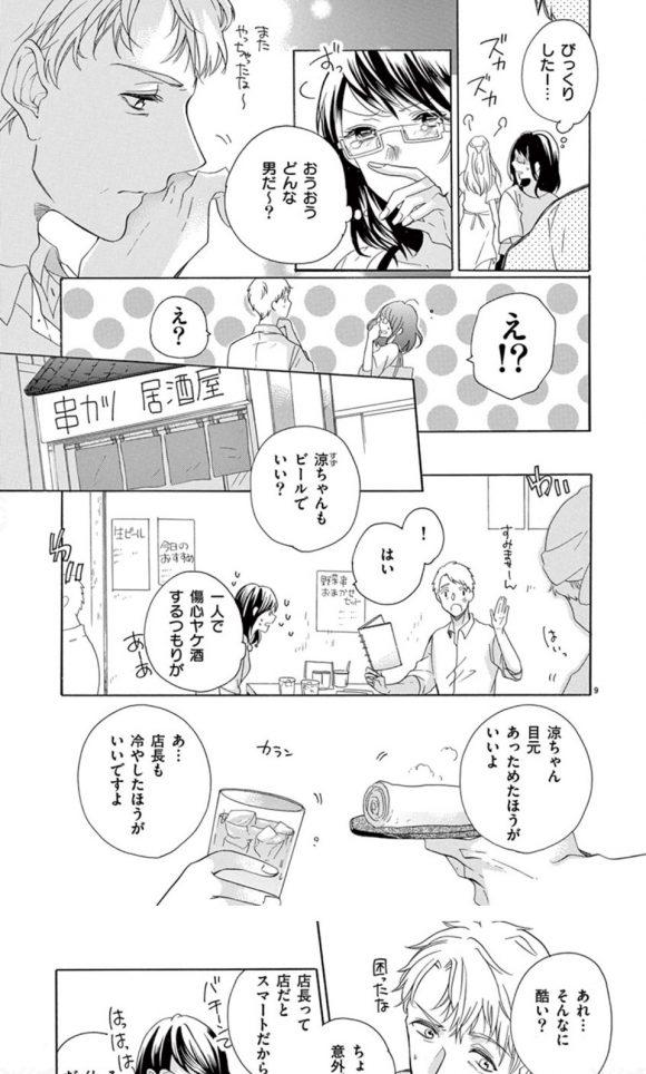 オタクも恋する肉食紳士 ~絶頂!オジサマテクニック~ー感想・あらすじ・ネタバレ!