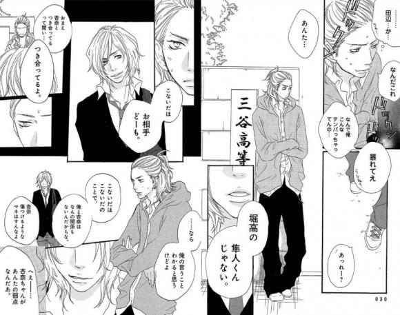 葉月かなえ『堀高ハネモノレンジャー』ー感想・あらすじ・ネタバレ!