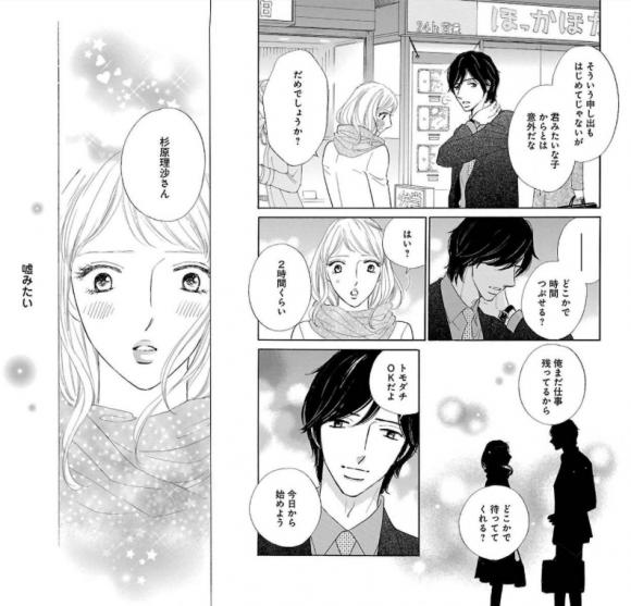 花田祐実『純情トリック』ー感想・あらすじ・ネタバレ!