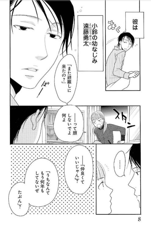 山田可南『少年少女は欲情する』ー感想・あらすじ・ネタバレ!