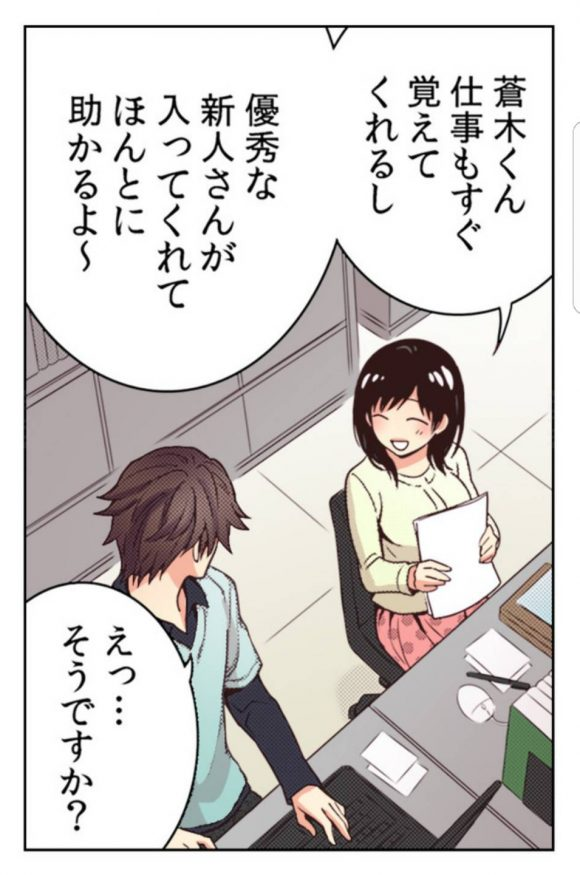 uroco/香琳『レンタル彼氏のドSな裏オプション』ー感想・あらすじ・ネタバレ!
