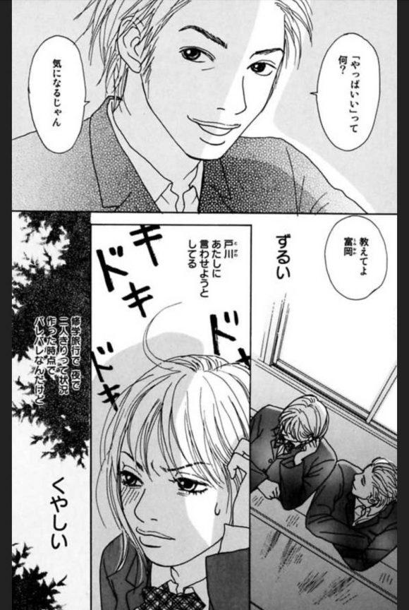 花津ハナヨ『狂わせたいの』―感想・あらすじ・ネタバレ!