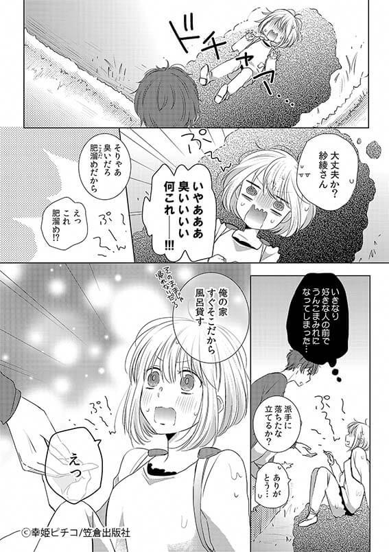 卓也くん、襲っちゃってもいいですか?—童貞漫画家×天然ストーカー!?—あらすじ・ネタバレ