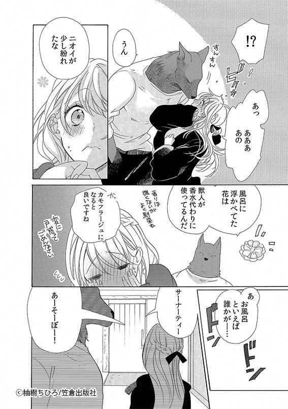 柚樹ちひろ『獣人さんとお花ちゃん』―感想・あらすじ・ネタバレ!