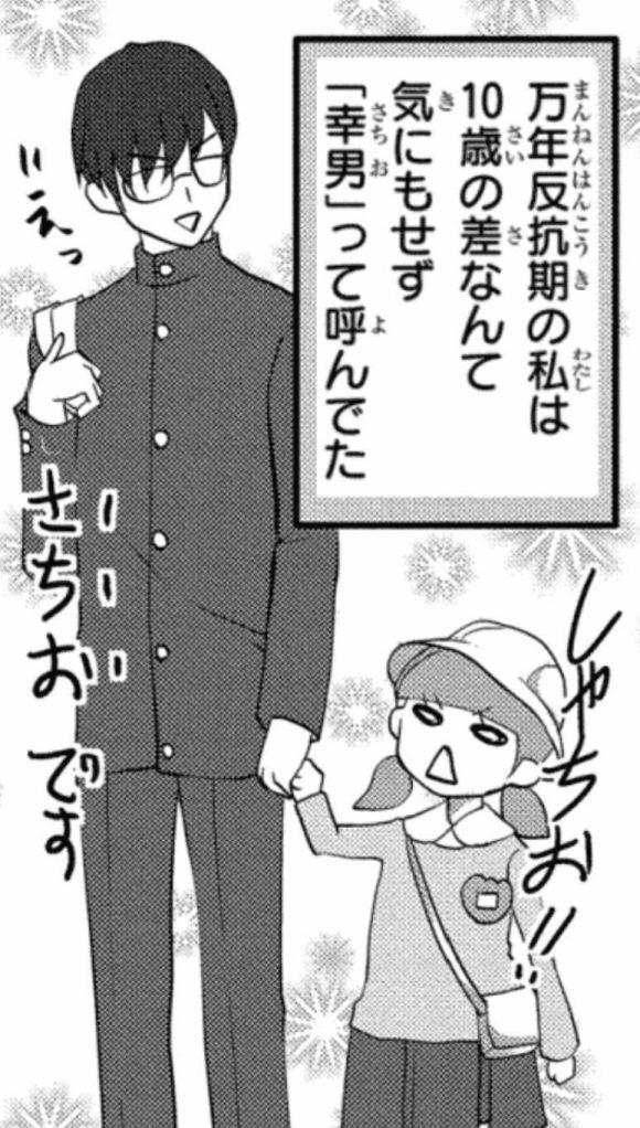 制服プレイ―感想・あらすじ・ネタバレ