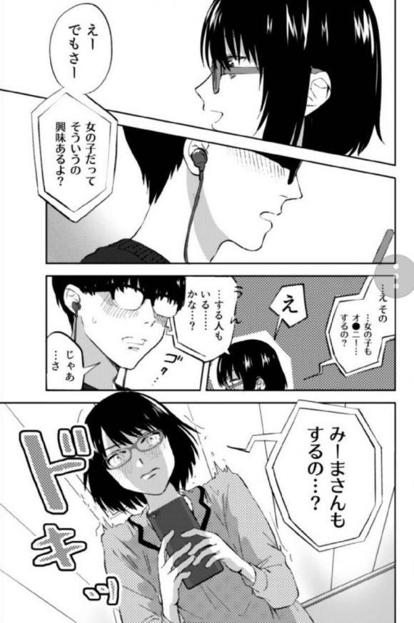 放課後セクスアリス―感想・あらすじ・ネタバレ