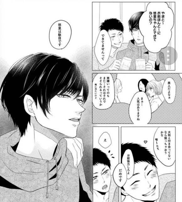 KISSTRAP―感想・あらすじ・ネタバレ