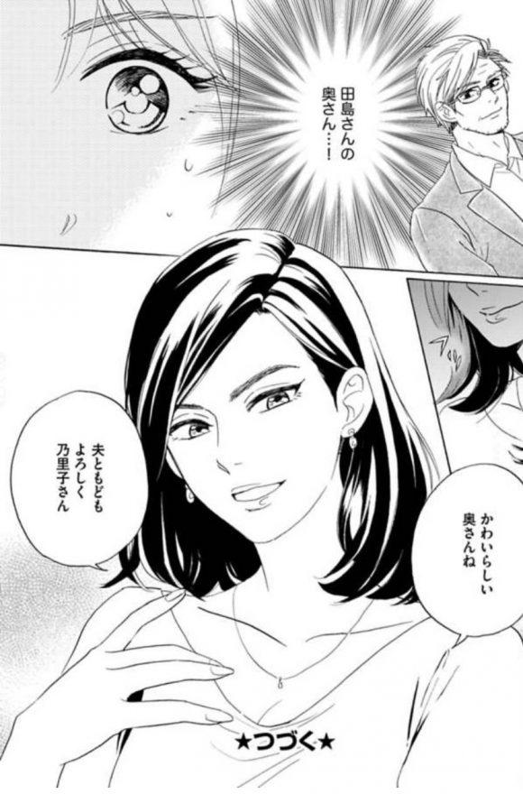 婚外恋愛―感想・あらすじ・ネタバレ