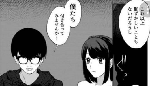 スクールカースト最下層の恋!!|放課後セクスアリス―感想・あらすじ・ネタバレ