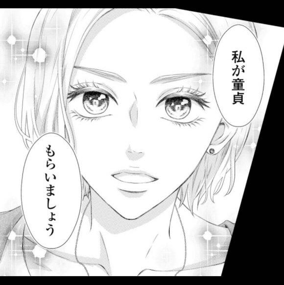 凛子さんはシてみたい―感想・あらすじ・ネタバレ