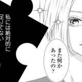 イイ女なのにモテない!ww|凛子さんはシてみたい―感想・あらすじ・ネタバレ